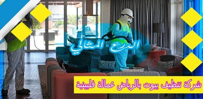 شركة تنظيف بيوت بالرياض عمالة فلبينية
