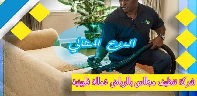 شركة تنظيف مجالس بالرياض عمالة فلبينية 0530005797