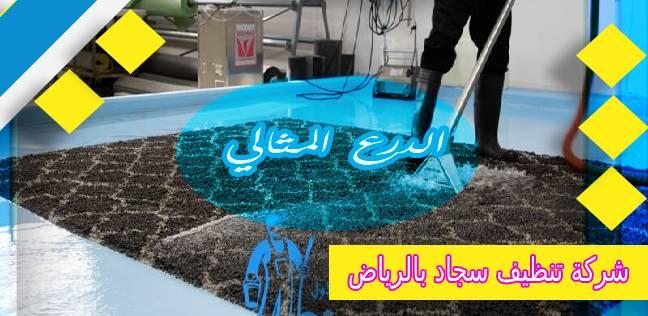 شركة تنظيف سجاد بالرياض 920008956