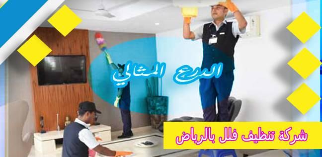 شركة تنظيف فلل بالرياض 0552272331