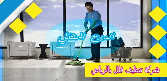 شركة تنظيف فلل بالرياض