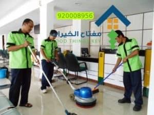 شركة تنظيف الفلل الجديدة بالرياض