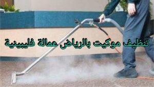 شركة تنظيف موكيت بالرياض عمالة فليبينية