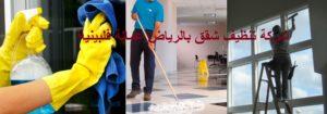 شركة تنظيف شقق بالرياض عمالة فلبينية