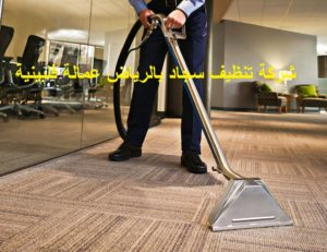 شركة تنظيف سجاد بالرياض عمالة فلبينية