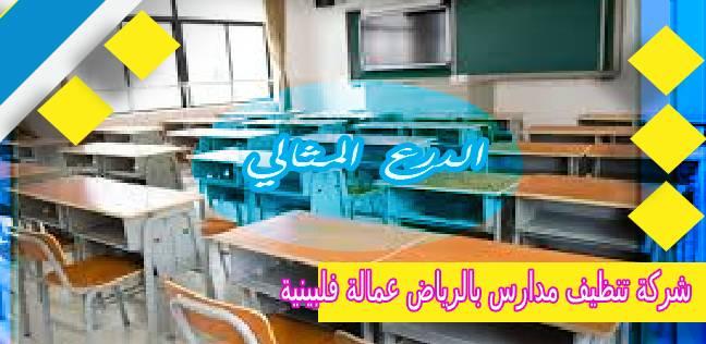 شركة تنظيف مدارس بالرياض عمالة فلبينية 0530005797