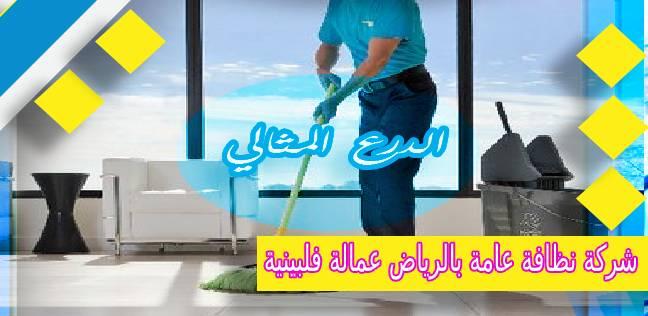 شركة نظافة عامة بالرياض عمالة فلبينية