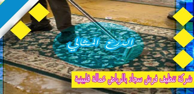 شركة تنظيف فرش سجاد بالرياض عمالة فلبينية 0530005797
