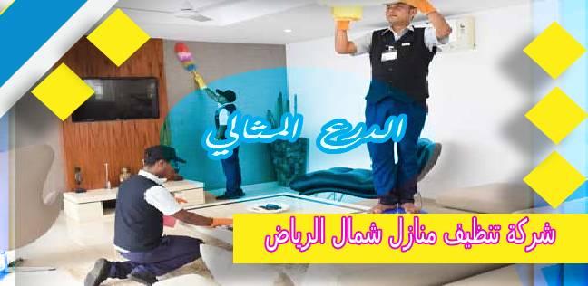 شركة تنظيف منازل شمال الرياض  0552272331
