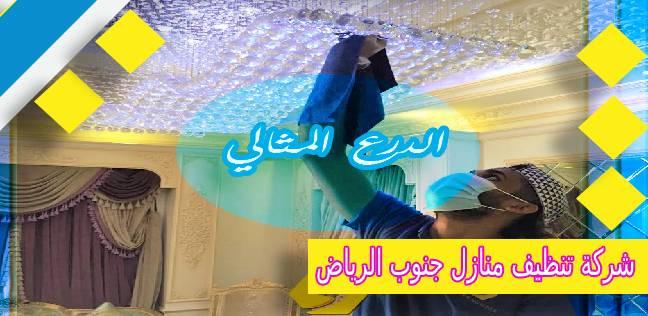 شركة تنظيف منازل جنوب الرياض