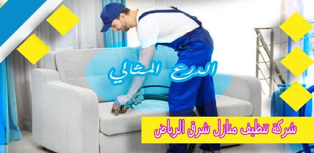 شركة تنظيف منازل شرق الرياض عمالة فلبينية 0530005797