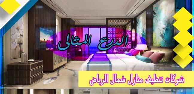 افضل شركات تنظيف المنازل شمال الرياض عمالة فلبينية 0530005797