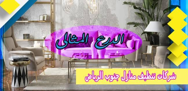 افضل شركات تنظيف المنازل جنوب الرياض عمالة فلبينية 0530005797