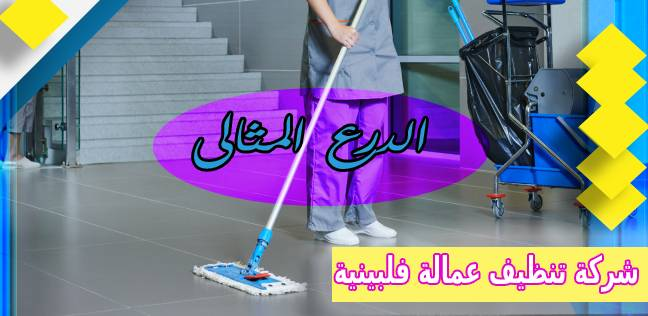 شركة تنظيف عمالة فلبينية
