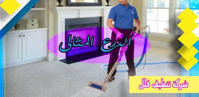 شركة تنظيف فلل