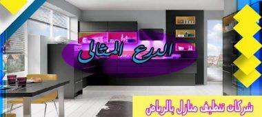 شركات تنظيف منازل بالرياض