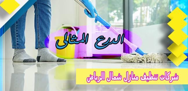 شركات تنظيف منازل شمال الرياض