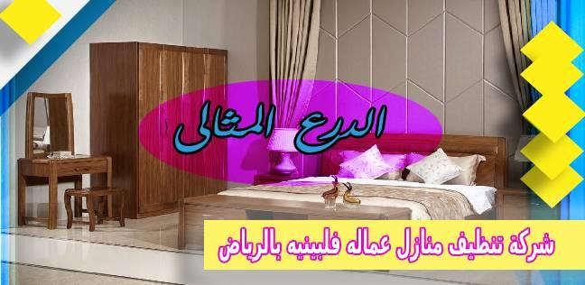 شركة تنظيف منازل عماله فلبينيه بالرياض 920008956