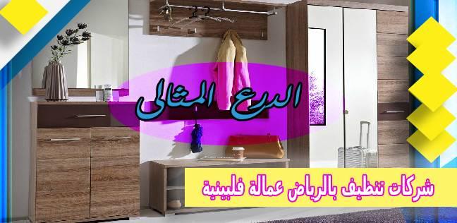 شركات تنظيف بالرياض عمالة فلبينية 0530005797