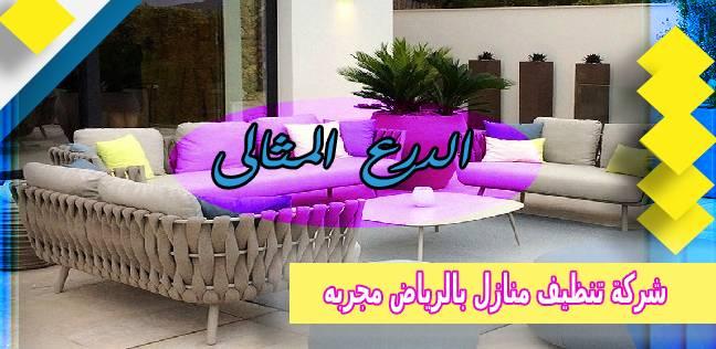 شركة تنظيف منازل بالرياض مجربه 920008956
