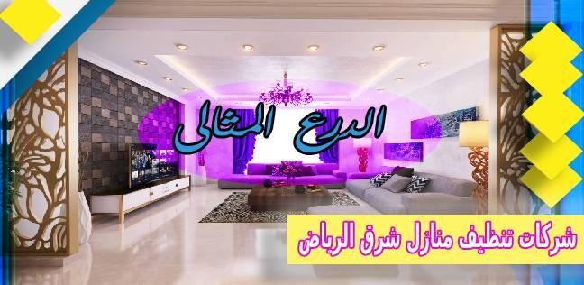 شركات تنظيف منازل شرق الرياض
