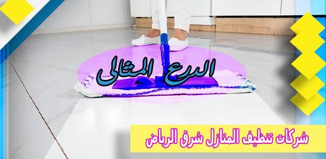اسعار شركات تنظيف المنازل شرق الرياض عمالة فلبينية 0530005797