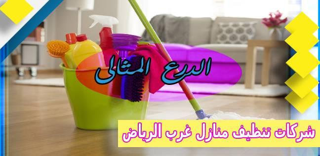 شركات تنظيف منازل غرب الرياض