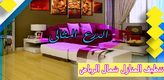 مين جربت شركات تنظيف المنازل شمال الرياض 920008956