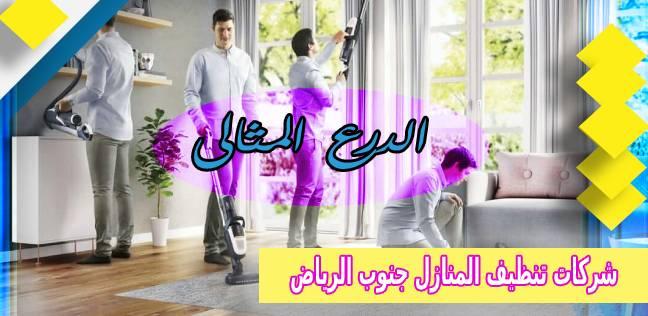 شركات تنظيف المنازل جنوب الرياض