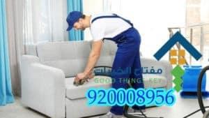 شركة تنظيف منازل شمال الرياض