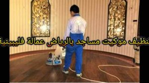 شركة تنظيف موكيت مساجد بالرياض عمالة فلبينية