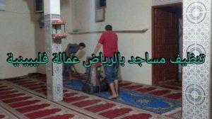 شركة تنظيف مساجد بالرياض عمالة فلبينية