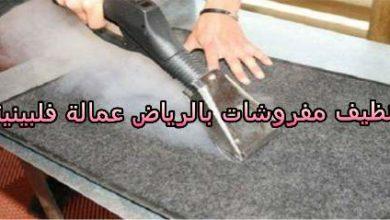 Photo of شركة تنظيف مفروشات بالرياض عمالة فلبينية 920008956