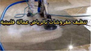 شركة تنظيف مفروشات بالرياض عمالة فلبينية