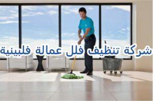 شركة تنظيف فلل عماله فلبينيه
