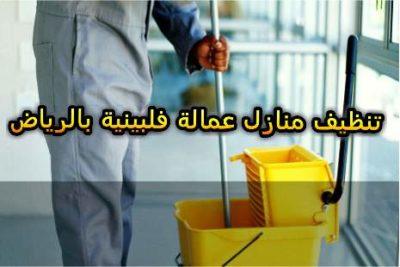 شركة تنظيف منازل عماله فلبينيه بالرياض
