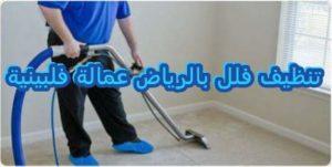 شركة تنظيف فلل بالرياض عمالة فلبينية