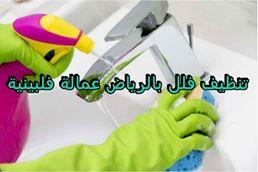 تنظيف فلل بالرياض عمالة فلبينية