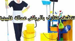 شركة تنظيف منازل بالرياض عمالة فلبينية