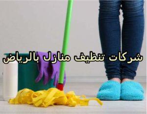 شركات تنظيف المنازل بالرياض عمالة فلبينية