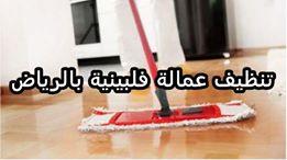 شركة تنظيف عماله فلبينيه بالرياض