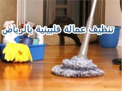 شركة تنظيف عمالة فلبينية بالرياض
