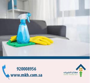 شركات تنظيف المنازل شمال الرياض