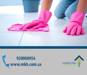 تنظيف المنازل شمال الرياض عمالة فلبينية