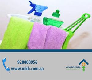 تنظيف منازل شمال الرياض عمالة فلبينية