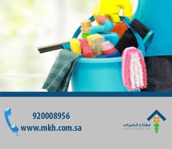 شركات تنظيف منازل جنوب الرياض