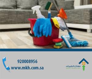 شركة تنظيف منازل غرب الرياض رخيصة