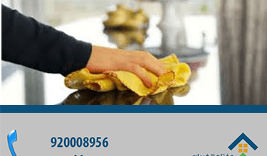 Photo of شركة تنظيف منازل بالرياض عمالة فلبينية 920008956