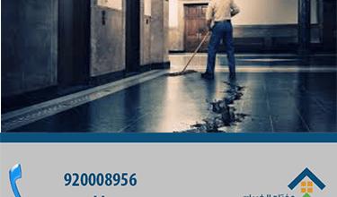 Photo of شركة تنظيف منازل غرب الرياض عمالة فلبينية 920008956