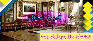 شركة تنظيف منازل جنوب الرياض رخيصة